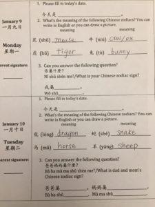 Homework Calendar 170109