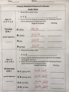 Homework Calendar 0612-2